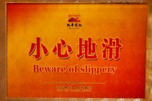 bad chinese translation